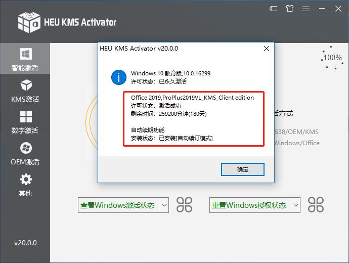 HEU KMS Activator激活工具 v22.0.0 中文绿色免费版 0