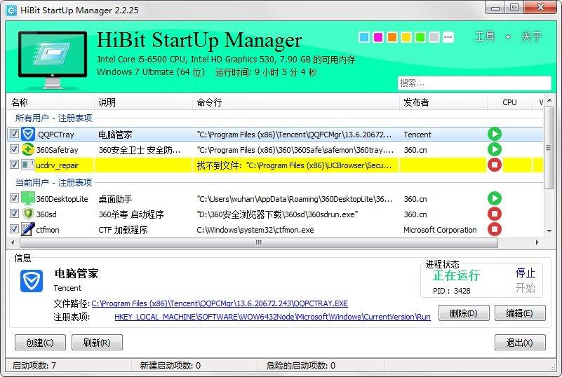 windows启动管理工具(hibit startup manager) v2.2.25.100 官方最新版 0