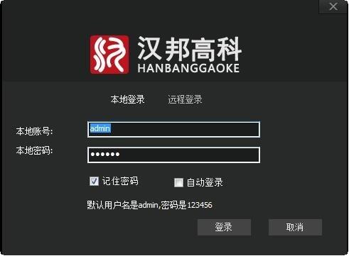 汉邦彩虹云pc端