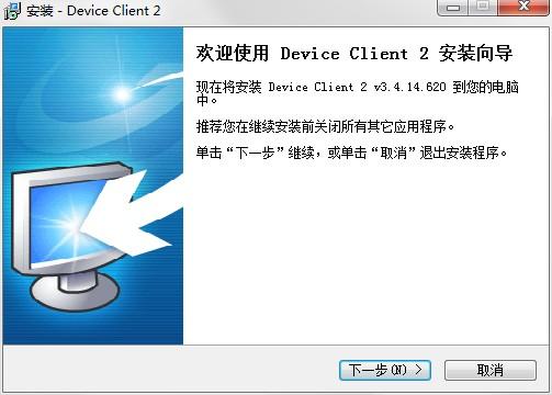 汉邦嵌入式客户端(device client 2) v3.4.14.620 官方最新版 0