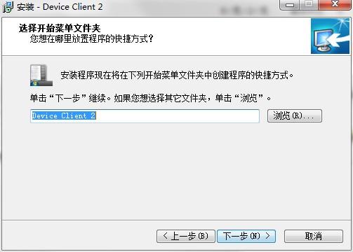 汉邦嵌入式客户端(device client 2) v3.4.14.620 官方最新版 1