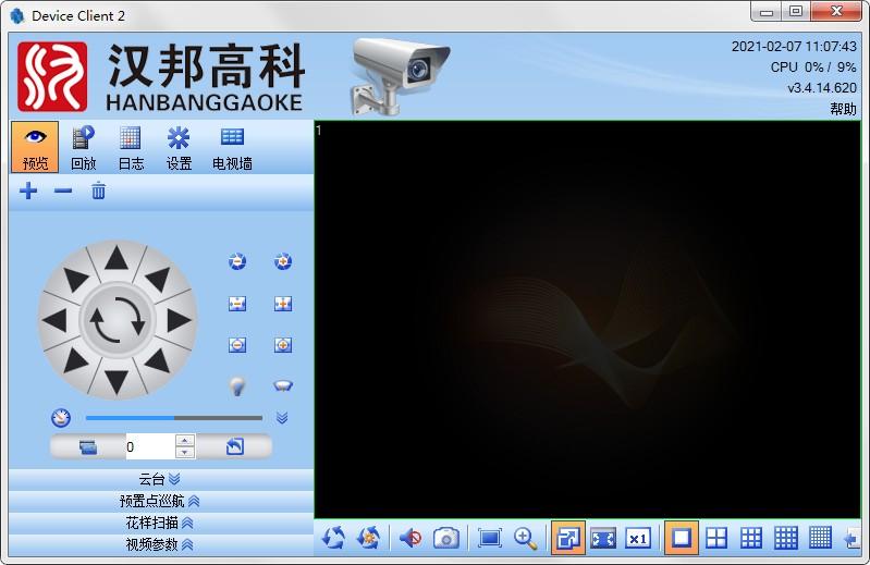 汉邦嵌入式客户端(device client 2)