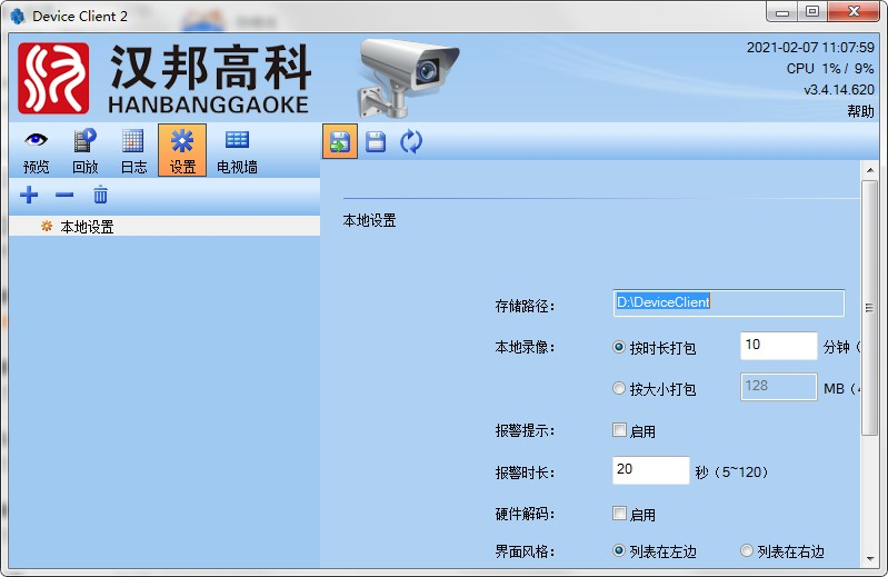 汉邦嵌入式客户端(device client 2) v3.4.14.620 官方最新版 2
