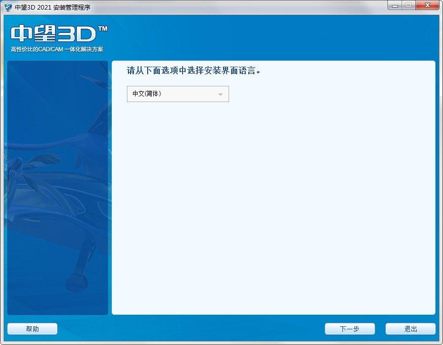 中望3d2021完全版 v25.05 官方最新版本 1