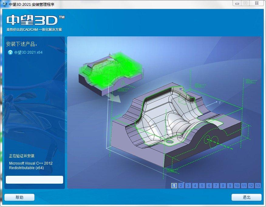 中望3d软件