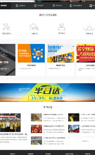 苏宁快递电脑软件 v4.6.2.1 官方最新版 0