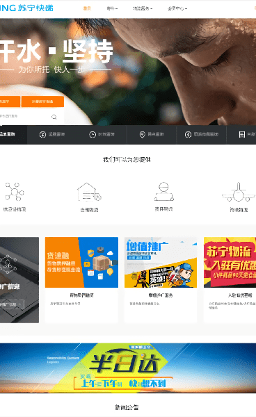 苏宁快递电脑软件 v4.6.2.1 官方最新版 1