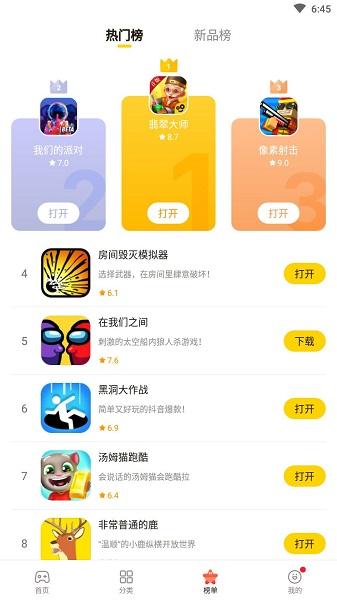 摸摸鱼2021最新版本 v1.0.3 iPhone版 0