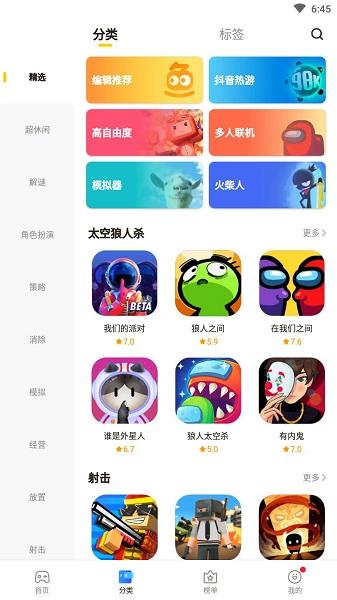 摸摸鱼2021最新版本 v1.0.3 iPhone版 1