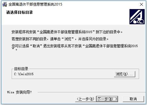 全国离退休干部管理系统 v2015 官方版 1