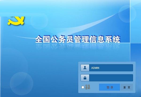 全国公务员管理系统 v2020 最新版 0