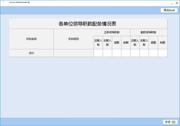 全国公务员管理系统 v2020 最新版 1