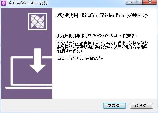 bizconf video pro pc版 v2.8.0 最新版 0