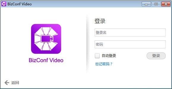 bizconf video pro电脑版下载
