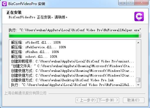 bizconf video pro pc版 v2.8.0 最新版 1