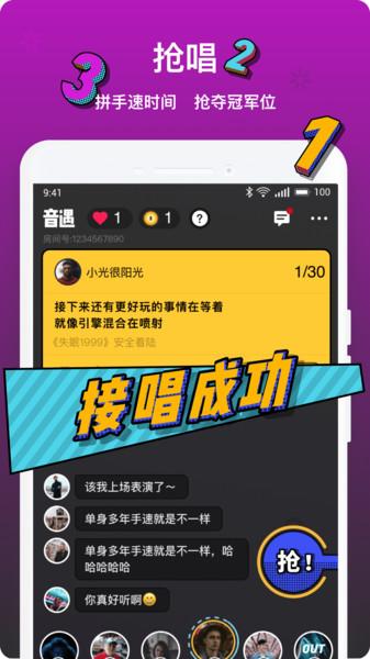 音遇ios版 v2.26.1 iphone最新版 2