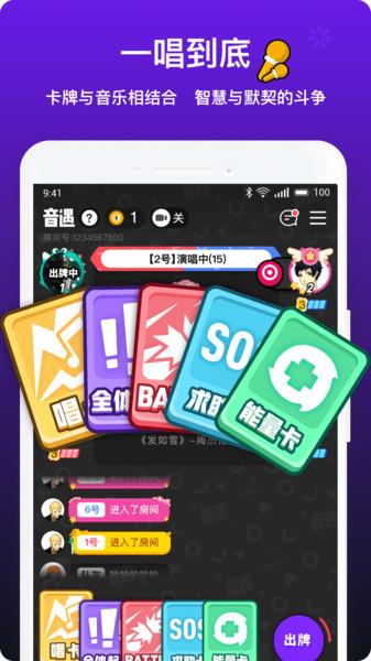 音遇ios版 v2.26.1 iphone最新版 1