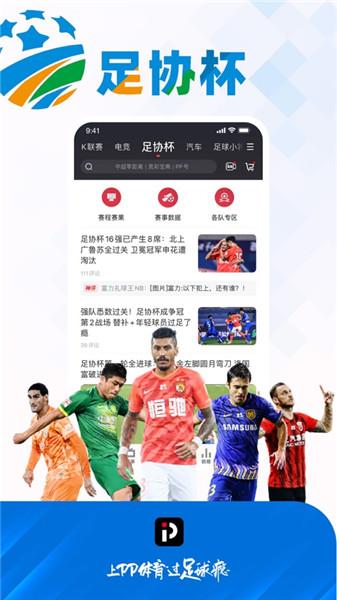 pp体育ios版 v5.33 iphone版 0