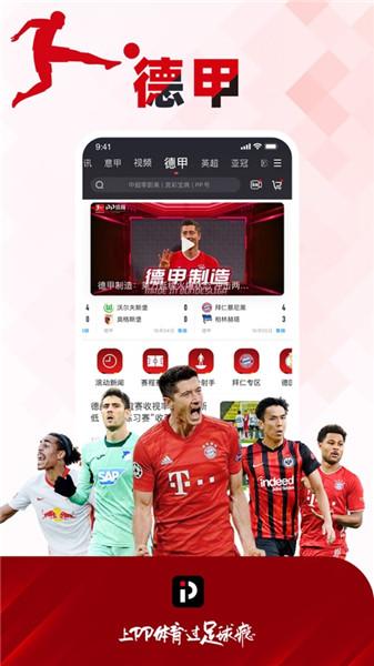 pp体育ios版 v5.33 iphone版 1