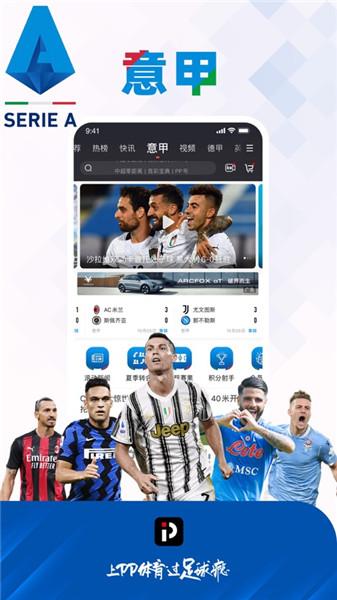 pp体育ios版 v5.33 iphone版 2
