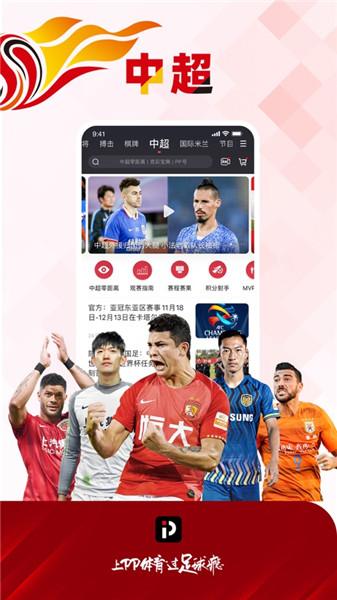 pp体育苹果版下载