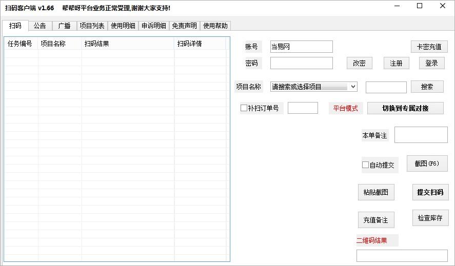 帮帮鸭扫码平台官方版 v1.66 最新绿色版 0