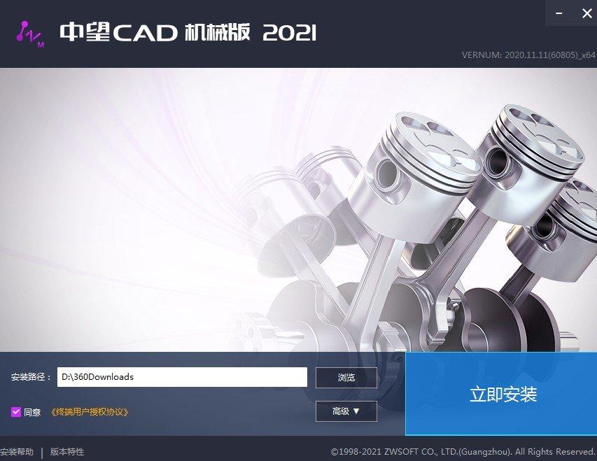 中望cad机械版官方最新版