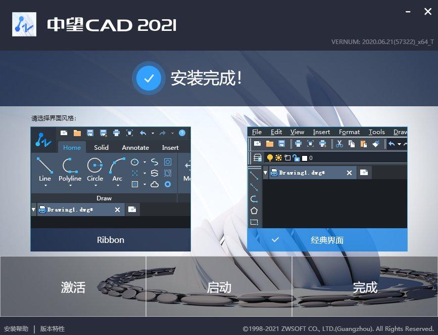 中望cad机械版2021版 v20210201 32位/64位版本 0