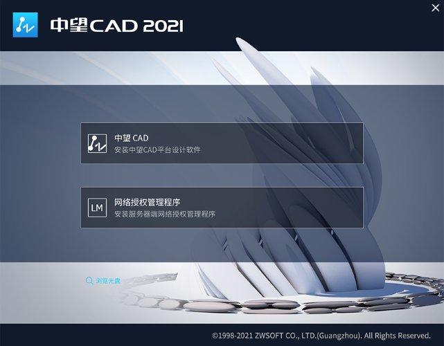 中望cad机械版2021版 v20210201 32位/64位版本 1