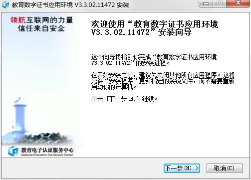 教育数字证书应用环境蓝色绿色usbkey证书助手(educa证书助手) v3.3.02.11472 官方最新版 0