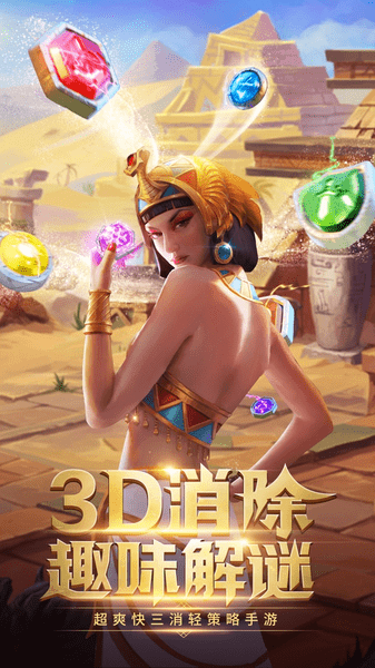 魔龙消消乐手游 v1.0.0 安卓版 1