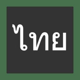 泰语字母表发音最新版