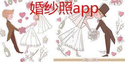 婚纱照app