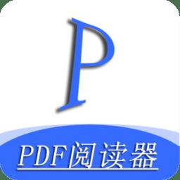 全能pdf阅读器官方版