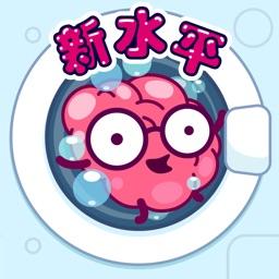 清洗大脑手游