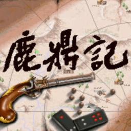鹿鼎记之皇城争霸单机游戏