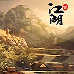 山寨江湖四叶整合版