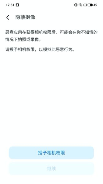 魅族隐私风险自测软件 v1.0.0 安卓官方版0