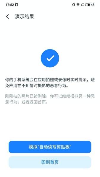 魅族隐私风险自测软件 v1.0.0 安卓官方版1