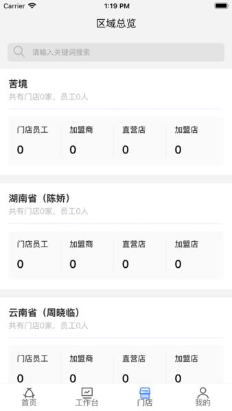 慧运营最新版 v3.00.38 ios版 1