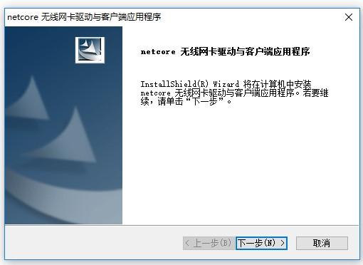 磊科nw392驅動電腦版