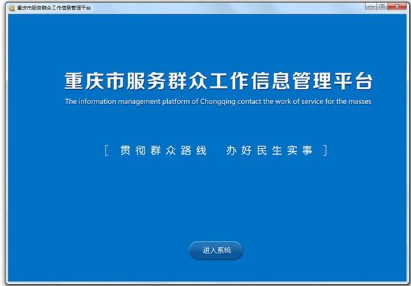 重庆群工电脑版下载