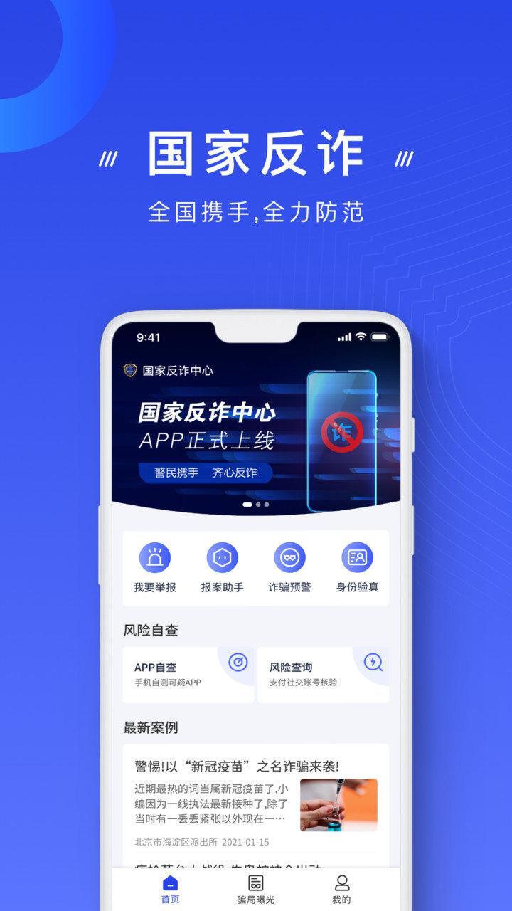 国家反诈中心苹果app v1.1.12 iphone版 0