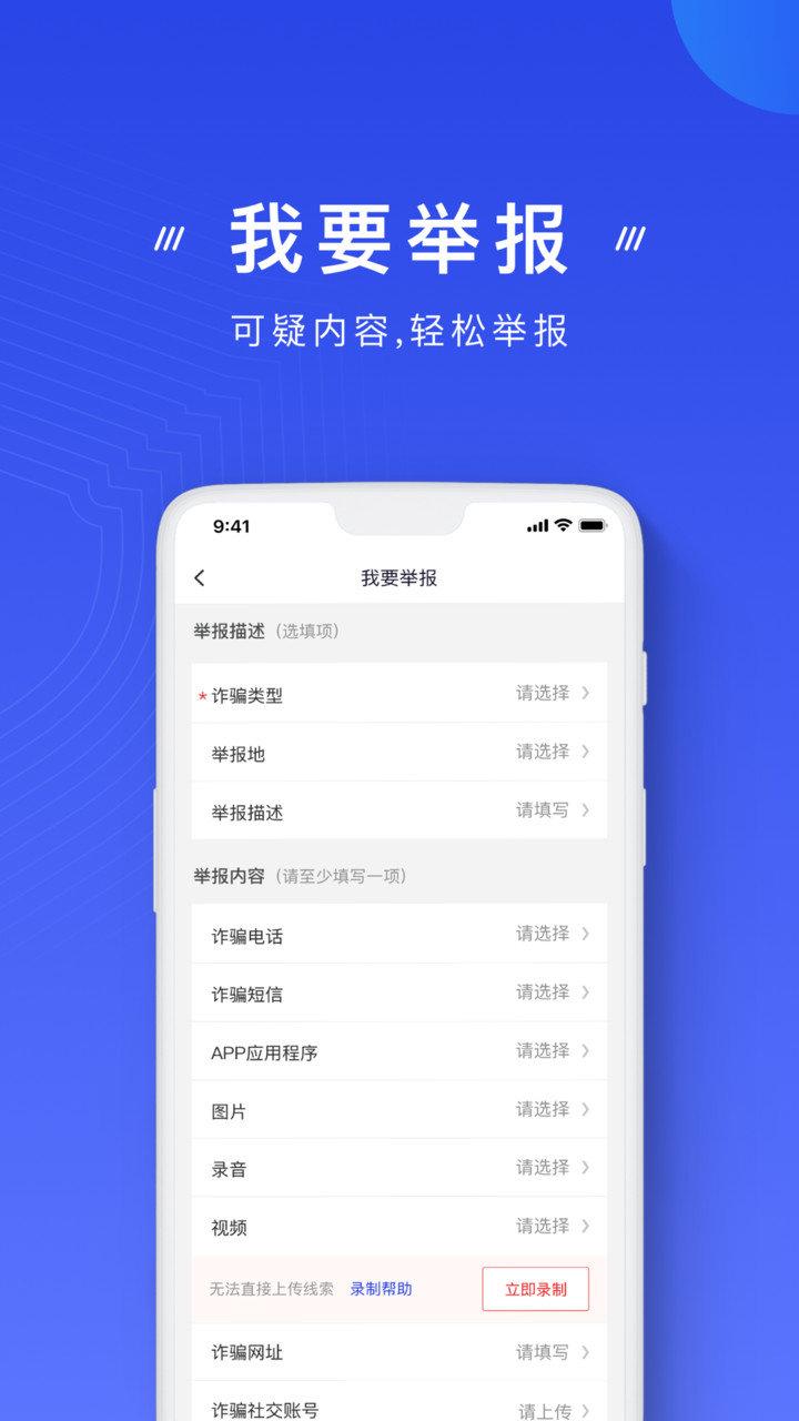 国家反诈中心苹果app v1.1.12 iphone版 1