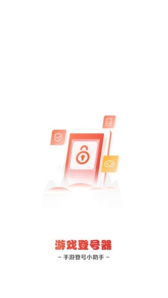 手游登号器最新版本 v6.4 安卓版 1