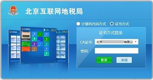 北京一證通數字證書驅動程序 官方版 0
