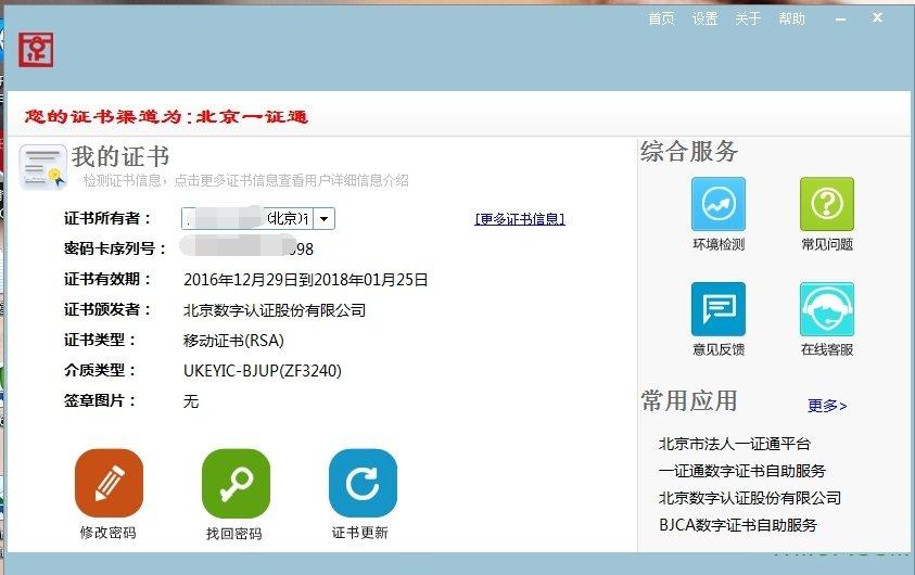 北京一證通證書