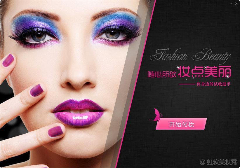 虹软美妆秀软件