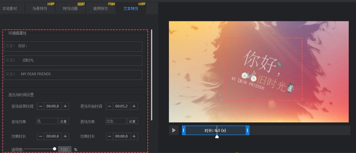 万彩影像大师免费版 v3.0.2 最新版 1