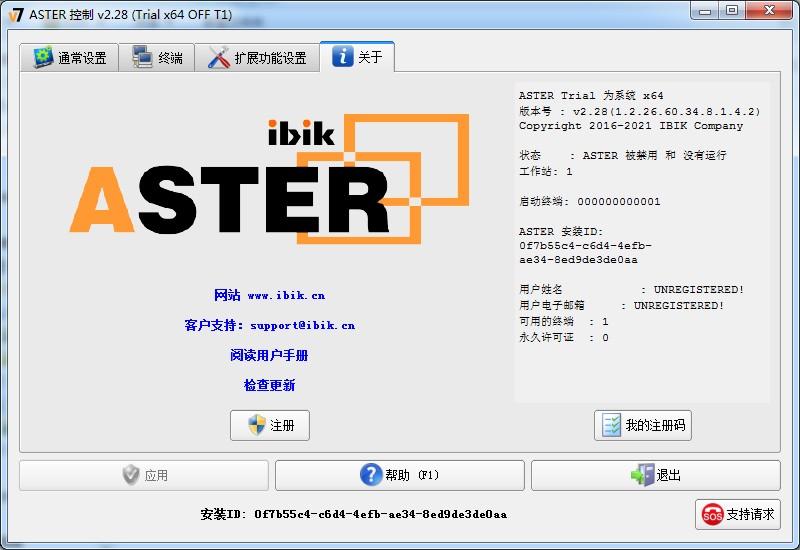 ASTER��X版 v2.28 官方版 2
